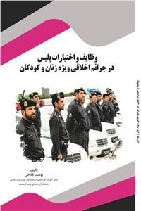 نسخه دیجیتالی کتاب وظایف و اختیارات پلیس در جرائم اخلاقی ویژه زنان و کودکان