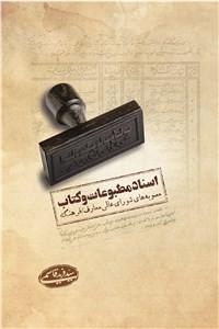 نسخه دیجیتالی کتاب اسناد مطبوعات و کتاب - مصوبه های شورای عالی معارف
