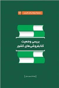 نسخه دیجیتالی کتاب بررسی وضعیت کتابفروشی های کشور