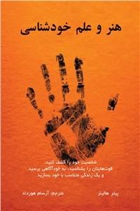 نسخه دیجیتالی کتاب هنر و علم خودشناسی