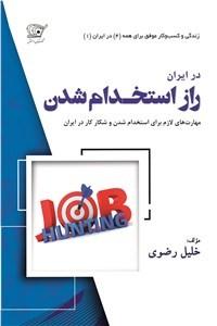 نسخه دیجیتالی کتاب راز استخدام شدن در ایران