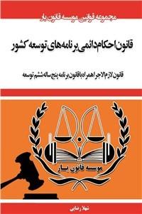 نسخه دیجیتالی کتاب قانون احکام دائمی برنامه های توسعه کشور