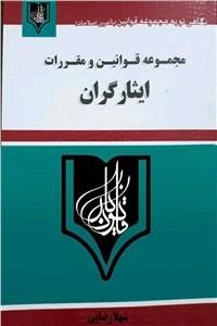 نسخه دیجیتالی کتاب مجموعه قوانین و مقررات ایثارگران