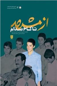 نسخه دیجیتالی کتاب از مشهد تا کاخ صدام