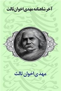 نسخه دیجیتالی کتاب آخر شاهنامه مهدی اخوان ثالث