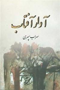 نسخه دیجیتالی کتاب آوار آفتاب سهراب سپهری