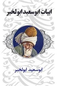 نسخه دیجیتالی کتاب ابیات ابوسعید ابوالخیر