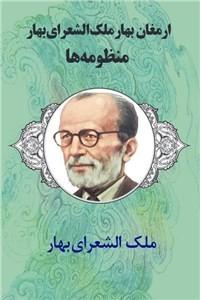 نسخه دیجیتالی کتاب ارمغان بهار ملک الشعرای بهار - منظومه ها