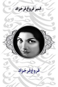 نسخه دیجیتالی کتاب اسیر فروغ فرخزاد