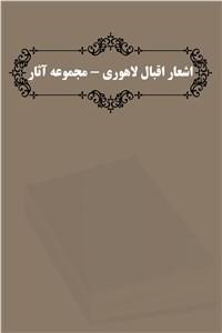 نسخه دیجیتالی کتاب اشعار اقبال لاهوری - مجموعه آثار