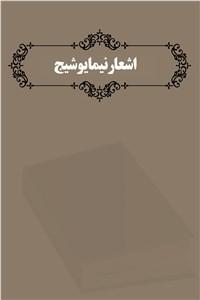 نسخه دیجیتالی کتاب اشعار نیما یوشیج