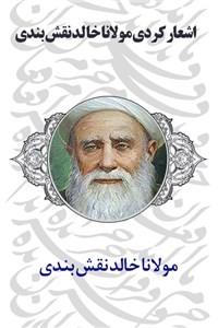 نسخه دیجیتالی کتاب اشعار کردی مولانا خالد نقش بندی
