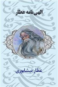 نسخه دیجیتالی کتاب الهی نامه عطار