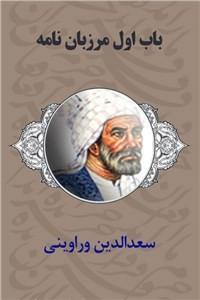 نسخه دیجیتالی کتاب باب اول مرزبان نامه سعدالدین وراوینی