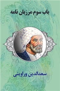 نسخه دیجیتالی کتاب باب سوم مرزبان نامه سعدالدین وراوینی
