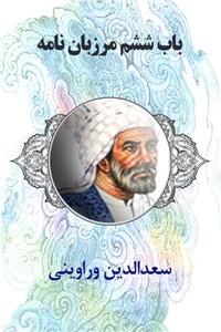 نسخه دیجیتالی کتاب باب ششم مرزبان نامه سعدالدین وراوینی