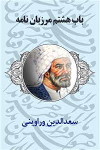 نسخه دیجیتالی کتاب باب هشتم مرزبان نامه سعدالدین وراوینی