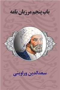 نسخه دیجیتالی کتاب باب پنجم مرزبان نامه سعدالدین وراوینی
