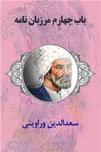 نسخه دیجیتالی کتاب باب چهارم مرزبان نامه سعدالدین وراوینی