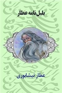 نسخه دیجیتالی کتاب بلبل نامه عطار