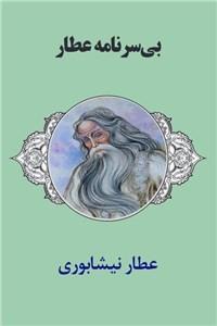 نسخه دیجیتالی کتاب بی سرنامه عطار