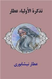 نسخه دیجیتالی کتاب تذکره الاولیاء عطار