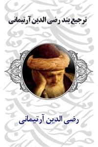 نسخه دیجیتالی کتاب ترجیع بند رضی الدین آرتیمانی