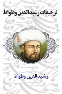 نسخه دیجیتالی کتاب ترجیعات رشیدالدین وطواط
