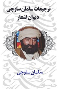 نسخه دیجیتالی کتاب ترجیعات سلمان ساوجی - دیوان اشعار