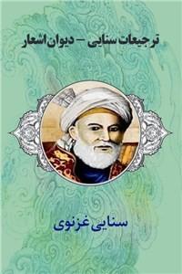 نسخه دیجیتالی کتاب ترجیعات سنایی - دیوان اشعار