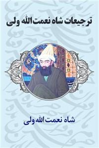 نسخه دیجیتالی کتاب ترجیعات شاه نعمت الله ولی