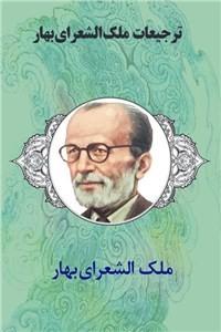 نسخه دیجیتالی کتاب ترجیعات ملک الشعرای بهار