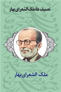 نسخه دیجیتالی کتاب تصنیف ها ملک الشعرای بهار
