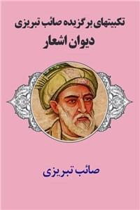 نسخه دیجیتالی کتاب تکبیتهای برگزیده صائب تبریزی - دیوان اشعار