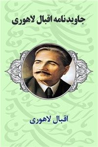 نسخه دیجیتالی کتاب جاوید نامه اقبال لاهوری