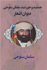 نسخه دیجیتالی کتاب جمشید و خورشید سلمان ساوجی - دیوان اشعار
