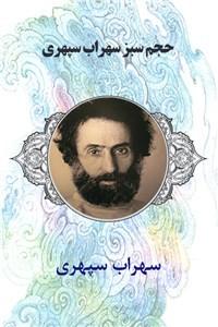 نسخه دیجیتالی کتاب حجم سبز سهراب سپهری