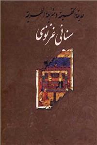 نسخه دیجیتالی کتاب حدیقه الحقیقه و شریعه الطریقه سنایی