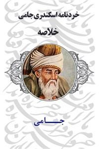 نسخه دیجیتالی کتاب خرد نامه اسکندری جامی - خلاصه