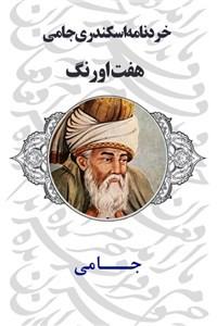 نسخه دیجیتالی کتاب خرد نامه اسکندری جامی - هفت اورنگ