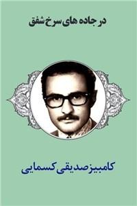 نسخه دیجیتالی کتاب در جاده های سرخ شفق کامبیز صدیقی کسمایی