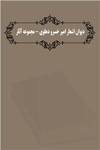 نسخه دیجیتالی کتاب دیوان اشعار امیر خسرو دهلوی - مجموعه آثار