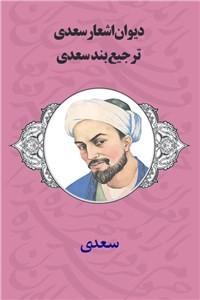نسخه دیجیتالی کتاب دیوان اشعار سعدی - ترجیع بند سعدی