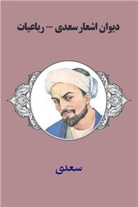 نسخه دیجیتالی کتاب دیوان اشعار سعدی - رباعیات