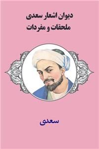 نسخه دیجیتالی کتاب دیوان اشعار سعدی - ملحقات و مفردات