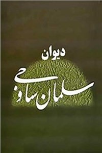 نسخه دیجیتالی کتاب دیوان اشعار سلمان ساوجی
