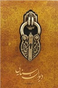 نسخه دیجیتالی کتاب دیوان اشعار سنایی