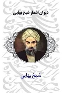 نسخه دیجیتالی کتاب دیوان اشعار شیخ بهایی