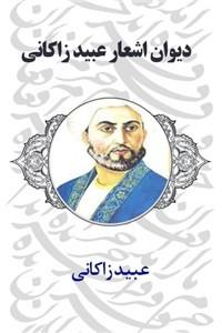 نسخه دیجیتالی کتاب دیوان اشعار عبید زاکانی