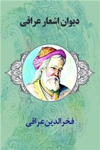 نسخه دیجیتالی کتاب دیوان اشعار عراقی